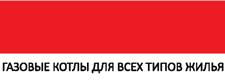 Котлы Rinnai Logo
