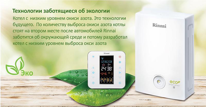 Технологии заботящиеся об экологии | SMART GREEN